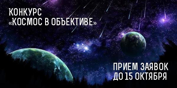 космос в объективе